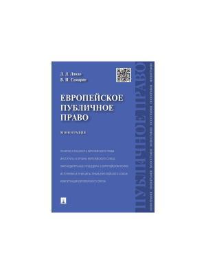 Европейское публичное право.Монография. Проспект. Цвет: белый