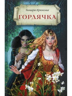Гордячка: приключенческий роман Аквилегия-М. Цвет: белый