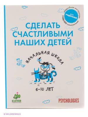 Сделать счастливыми наших детей. Начальная школа 6-10 лет. Издательство CLEVER. Цвет: белый, синий