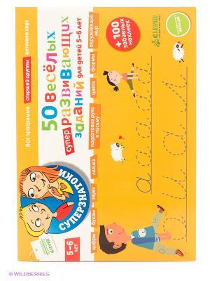 50 веселых суперразвивающих заданий для детей 5-6 лет Издательство CLEVER. Цвет: желтый