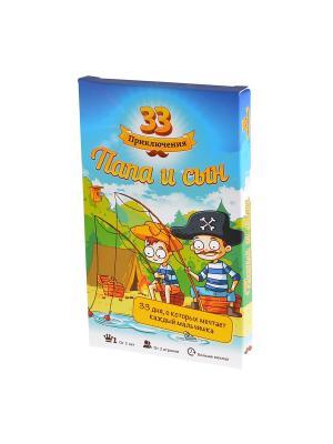 Настольная игра 33 приключения. Папа и сын Magellan. Цвет: голубой