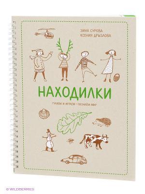 Находилки Издательство Манн, Иванов и Фербер. Цвет: серый