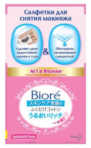 Влажные салфетки Biore 44мл