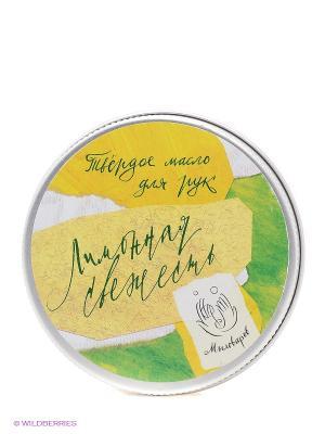 Твердое масло для рук Лимонная свежесть, 35мл. Мыловаров. Цвет: желтый