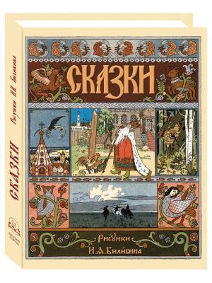 Русские народные сказки с иллюстрациями Ивана Билибина Белый город. Цвет: белый