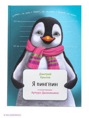 Я пингвин Альпина Паблишер. Цвет: белый