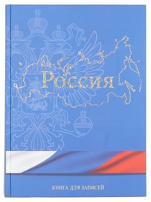 Государственная символика. Россия (А4, 200л.) Канц-Эксмо. Цвет: синий