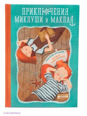 Приключения Миклуши и Маклая Издательство CLEVER. Цвет: зеленый