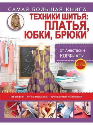 Техники шитья: платья, юбки, брюки Издательство АСТ. Цвет: белый