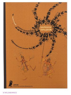 Книга Барабан предков Издательский Дом Мещерякова. Цвет: коричневый