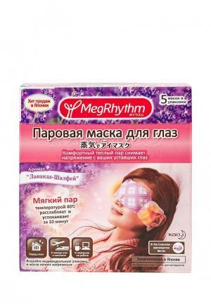 Комплект масок для глаз MegRhythm