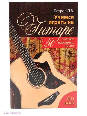 Учимся играть на гитаре без нот: 50 русских народных песен Феникс. Цвет: белый