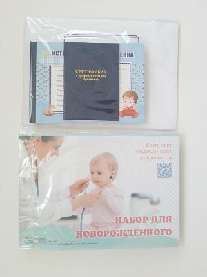 Набор для новорожденного (комплект медицинских документов) мальчика ООО Рекламно-издательское бюро ПЛАКАТ. Цвет: голубой