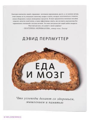 Еда и мозг. Что углеводы делают со здоровьем, мышлением памятью Издательство Манн, Иванов Фербер. Цвет: белый, коричневый, черный