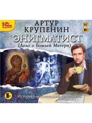 1С:Аудиокниги. Артур Крупенин. Энигматист (Дело о Божьей Матери) (Digipack) 1С-Паблишинг. Цвет: белый