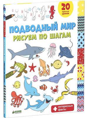 Подводный мир. Рисуем по шагам Издательство CLEVER. Цвет: белый