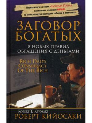 Заговор богатых. 4-е изд Попурри. Цвет: белый