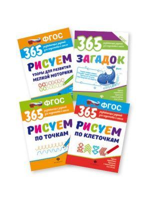 365 развивающих заданий для подготовки к школе Феникс. Цвет: белый