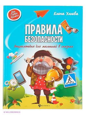 Правила безопасности: энциклопедия для малышей в сказках Феникс-Премьер. Цвет: белый