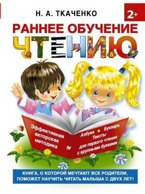 Раннее обучение чтению. Самая эффективная методика для раннего развития малыша Издательство АСТ. Цвет: белый