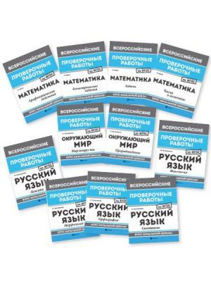 Всероссийские проверочные работы Феникс. Цвет: белый