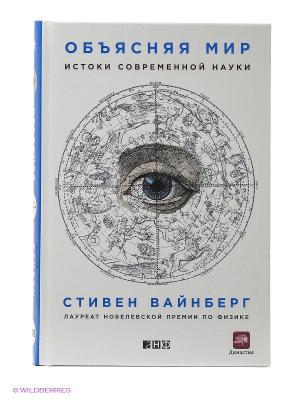 Объясняя мир: Истоки современной науки Альпина нон-фикшн. Цвет: белый