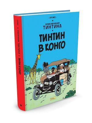 Приключения Тинтина. Тинтин в Конго Издательство Махаон. Цвет: голубой