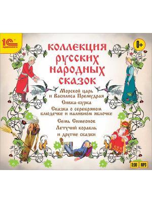 Аудиокнига.  Коллекция русских народных сказок 1С-Паблишинг. Цвет: белый