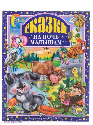 Сказки на ночь малышам Проф-Пресс. Цвет: фиолетовый