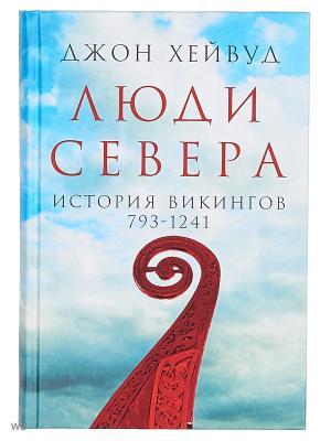 Люди Севера: История викингов. 793-1241 Альпина нон-фикшн. Цвет: голубой, белый