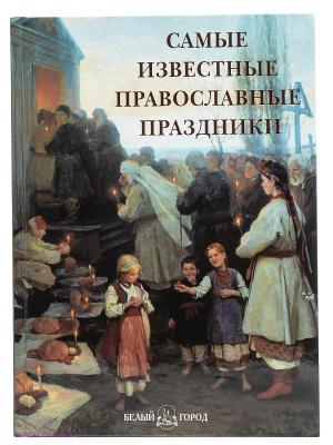 Самые известные православные праздники (Самые знаменитые) Белый город. Цвет: белый