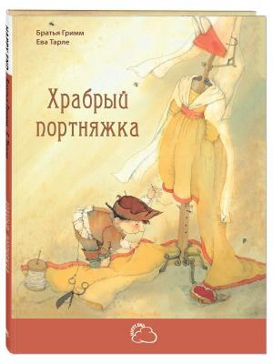 Храбрый портняжка Энас-Книга. Цвет: горчичный