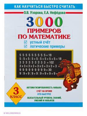 3000 примеров по математике. Устный счет. 3 класс Издательство АСТ. Цвет: белый