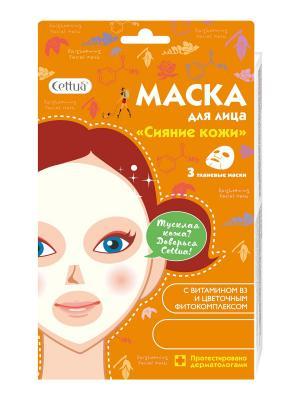 Маска для лица Сияние кожи Cettua. Цвет: белый