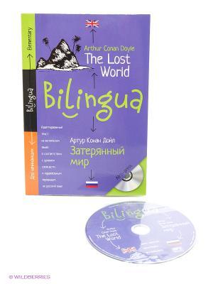 Билингва. Затерянный мир The Lost World Комплект с MP3 АЙРИС-пресс. Цвет: фиолетовый