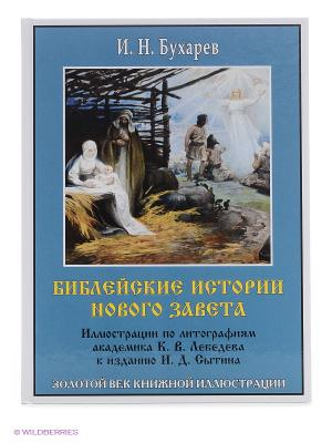 Библейские истории Нового завета Издательство СЗКЭО. Цвет: синий