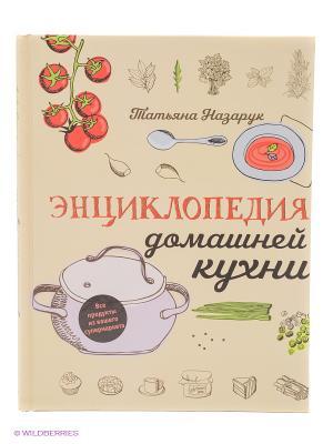 Энциклопедия домашней кухни (с рис) Эксмо. Цвет: бежевый