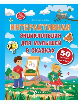 Интерактивная энциклопедия для малышей в сказках Феникс-Премьер. Цвет: белый