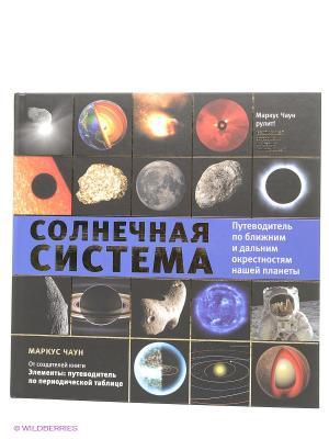 Солнечная система: путеводитель по ближним и дальним окрестностям нашей планеты Издательство АСТ. Цвет: антрацитовый