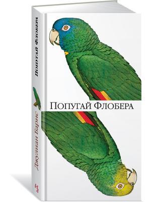 Попугай Флобера Иностранка. Цвет: белый