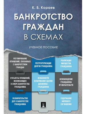 Банкротство граждан в схемах. Учебное пособие. Проспект. Цвет: белый