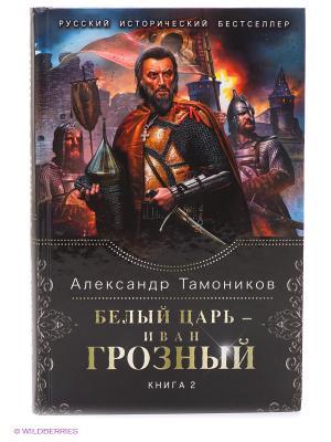 Белый царь - Иван Грозный. Книга 2 Эксмо. Цвет: черный
