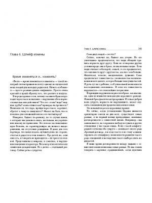 Современная семья: психология отношений, 2-е изд. Даръ. Цвет: белый