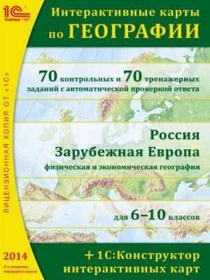 Интерактивные карты по географии + 1С:Конструктор интерактивных карт. 2-е издание, переработанное 1С-Паблишинг. Цвет: белый