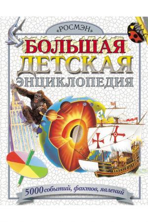 Большая детская энциклопедия Росмэн. Цвет: none