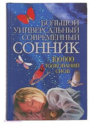 Большой универсальный современный сонник. 10000 толкований снов Издательство АСТ. Цвет: белый