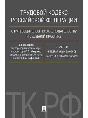 Трудовой кодекс РФ с путеводителем по законодательству и судебной практике. Проспект. Цвет: белый
