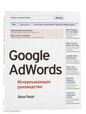 Google AdWords. Исчерпывающее руководство Издательство Манн, Иванов и Фербер. Цвет: белый