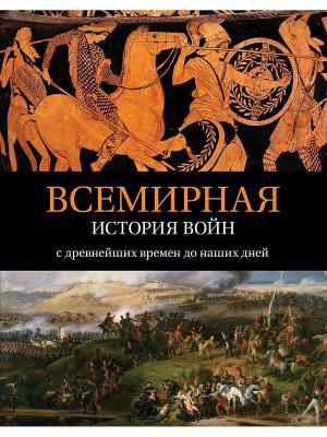 Всемирная история войн: с древнейших времен до наших дней Издательство КоЛибри. Цвет: белый