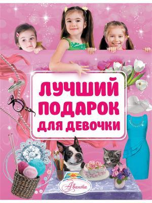Лучший подарок для девочки Издательство АСТ. Цвет: белый